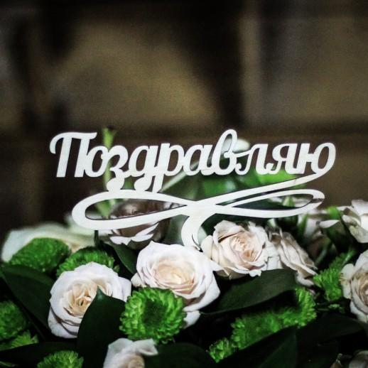 Топпер Поздравляю